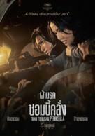 Train to Busan 2 - Thai Movie Poster (xs thumbnail)