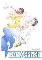 """RahXephon"" - DVD movie cover (xs thumbnail)"