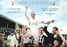 Chariots of Fire - South Korean Re-release movie poster (xs thumbnail)