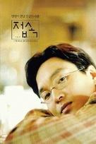 Cheob-sok - South Korean poster (xs thumbnail)
