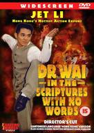 Mo him wong - British DVD cover (xs thumbnail)