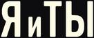 Sage femme - Russian Logo (xs thumbnail)
