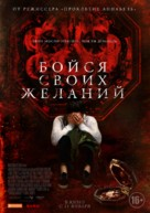 Wish Upon - Russian Movie Poster (xs thumbnail)