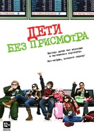 Unaccompanied Minors - Russian DVD cover (xs thumbnail)