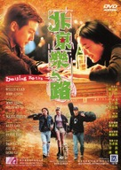 Bak Ging lok yue liu - Hong Kong Movie Cover (xs thumbnail)