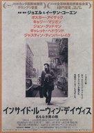 Inside Llewyn Davis - Japanese Movie Poster (xs thumbnail)