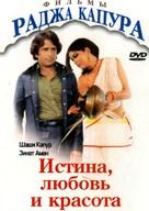 Satyam Shivam Sundaram: Love Sublime - Russian DVD cover (xs thumbnail)