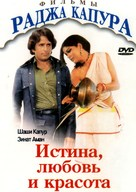Satyam Shivam Sundaram: Love Sublime - Russian DVD movie cover (xs thumbnail)