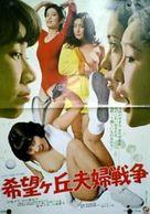 Kibô-ga-oka fûfu sensô - Japanese Movie Poster (xs thumbnail)