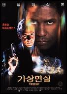 Virtuosity - South Korean Movie Poster (xs thumbnail)