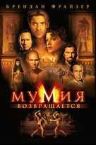 The Mummy Returns - Russian Movie Cover (xs thumbnail)