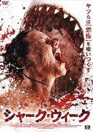 Shark Week - Japanese DVD cover (xs thumbnail)