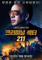 #211 - South Korean Movie Poster (xs thumbnail)