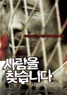 Sa-lam-eul chat-seub-ni-da - South Korean Movie Poster (xs thumbnail)