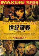 Contagion - Hong Kong Movie Poster (xs thumbnail)