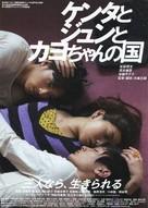 Kenta to Jun to Kayo-chan no Kuni - Japanese Movie Poster (xs thumbnail)