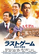 Rasuto gêmu: Saigo no sôkeisen - Japanese Movie Cover (xs thumbnail)