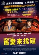 En liberté - Taiwanese Movie Poster (xs thumbnail)