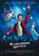 The Greatest Showman - Russian Movie Poster (xs thumbnail)