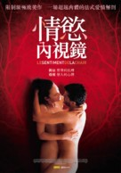 Le sentiment de la chair - Taiwanese Movie Poster (xs thumbnail)