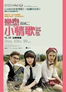 God Help the Girl - Hong Kong Movie Poster (xs thumbnail)