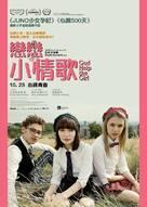 God Help the Girl - Hong Kong Movie Poster (xs thumbnail)