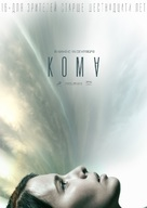 Coma - Russian Movie Poster (xs thumbnail)