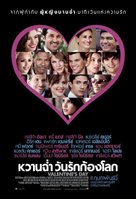 Valentine's Day - Thai Movie Poster (xs thumbnail)