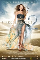 Sex and the City 2 - Ukrainian Movie Poster (xs thumbnail)