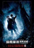 Sherlock Holmes: A Game of Shadows - Taiwanese Movie Poster (xs thumbnail)