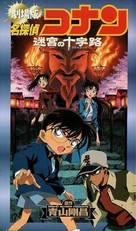 Meitantei Conan: Meikyuu no crossroad - Japanese Movie Cover (xs thumbnail)