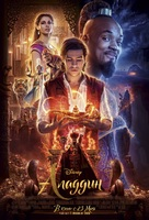 Aladdin - Russian Movie Poster (xs thumbnail)