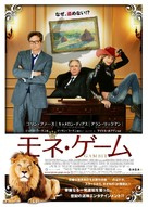 Gambit - Japanese Movie Poster (xs thumbnail)