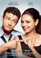 Friends with Benefits - Ukrainian Movie Poster (xs thumbnail)