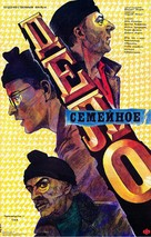 Family Business - Russian Movie Poster (xs thumbnail)