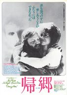 Coming Home - Japanese Movie Poster (xs thumbnail)