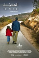The Present - International Movie Poster (xs thumbnail)