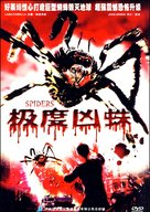 Spiders - Chinese DVD cover (xs thumbnail)