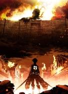 """Shingeki no Kyojin"" - Japanese Key art (xs thumbnail)"