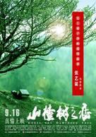 Shan zha shu zhi lian - Chinese Movie Poster (xs thumbnail)