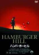 Hamburger Hill - Japanese Movie Cover (xs thumbnail)