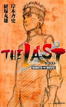 The Last: Naruto the Movie - Japanese Movie Poster (xs thumbnail)