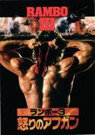 Rambo III - Japanese Movie Cover (xs thumbnail)