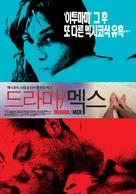 Drama/Mex - South Korean poster (xs thumbnail)