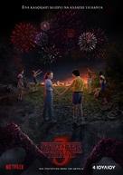 """""""Stranger Things"""" - Greek Movie Poster (xs thumbnail)"""