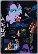The Lair of the White Worm - Japanese Movie Poster (xs thumbnail)