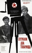 Sluzhili dva tovarishcha - Russian Movie Poster (xs thumbnail)