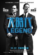 Legend - Hong Kong Movie Poster (xs thumbnail)