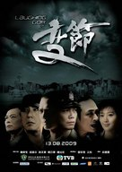 Laughing gor chi bin chit - Chinese Movie Poster (xs thumbnail)