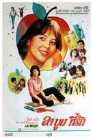 La Boum - Thai Movie Poster (xs thumbnail)